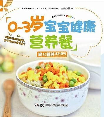 育儿营养全书系列:0-3岁宝宝健康营养餐.pdf