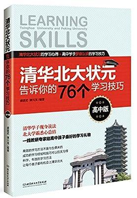 清华北大状元告诉你的76个学习技巧.pdf