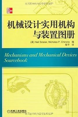 机械设计实用机构与装置图册.pdf