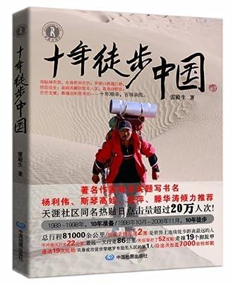 十年徒步中国.pdf