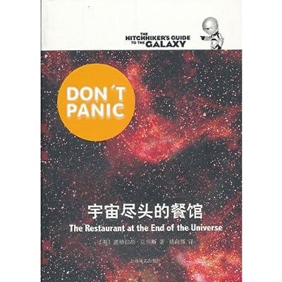 宇宙尽头的餐馆.pdf