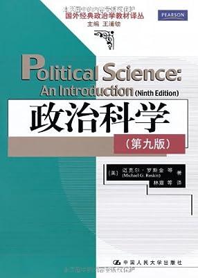 政治科学.pdf