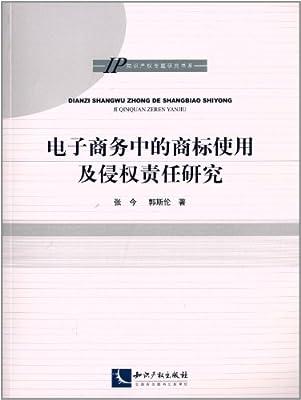 电子商务中的商标使用及侵权责任研究.pdf