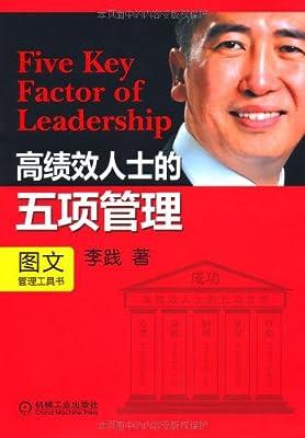 高绩效人士的五项管理.pdf