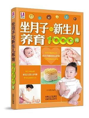 坐月子与新生儿养育1000问.pdf