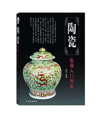 鉴宝丛书:陶瓷收藏入门图鉴.pdf