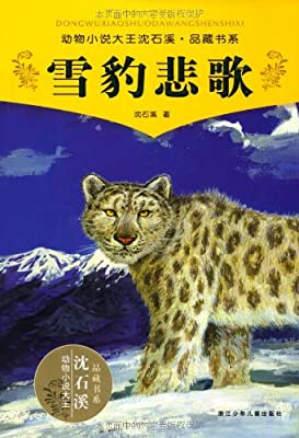 动物小说大王沈石溪品藏书系:雪豹悲歌.pdf