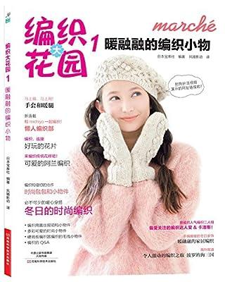编织大花园1:暖融融的编织小物.pdf