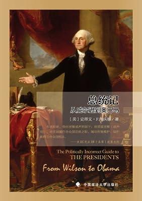 总统记:从威尔逊到奥巴马.pdf