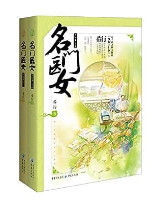 名门医女.pdf