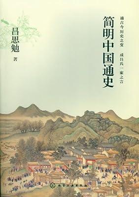 简明中国通史.pdf
