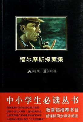 中小学生必读丛书:福尔摩斯探案集.pdf