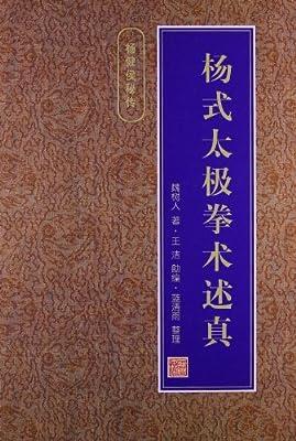 杨式太极拳术述真.pdf