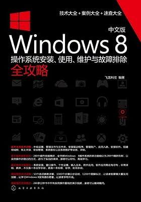 中文版Windows 8操作系统安装、使用、维护与故障排除全攻略.pdf
