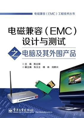 电磁兼容设计与测试之电脑及其外围产品.pdf