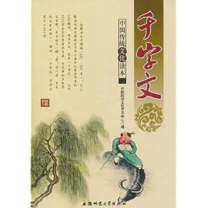 中国传统文化读本:千字文图片