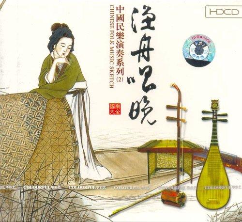 渔舟唱晚 CD 音乐