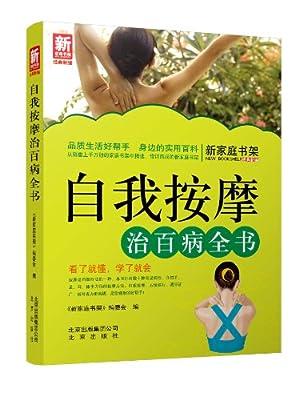 新家庭书架:自我按摩治百病全书.pdf