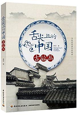 舌尖上的中国:古镇篇.pdf