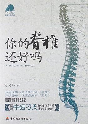 你的脊椎还好吗.pdf