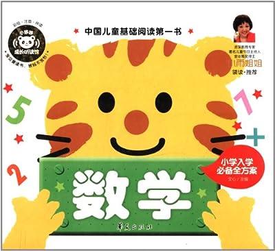 中国儿童基础阅读第一书:数学.pdf