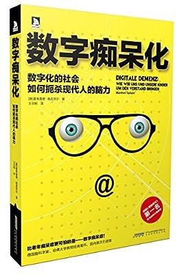 数字痴呆化.pdf