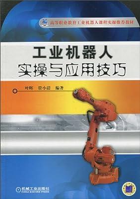 工业机器人实操与应用技巧.pdf