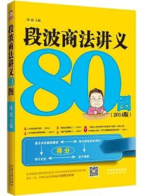 段波商法讲义80图.pdf