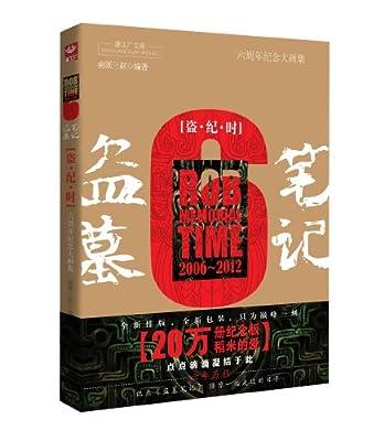 盗墓笔记六周年纪念大画集:盗•纪•时.pdf