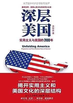 深层美国:实用主义与美国的300年.pdf