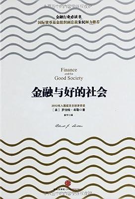 金融与好的社会.pdf