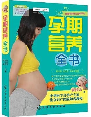 孕期营养全书.pdf