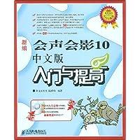 新编会声会影10中文版入门与提高