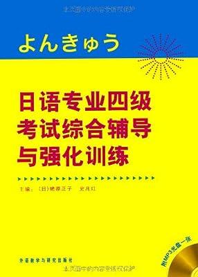 日语专业四级考试综合辅导与强化训练.pdf