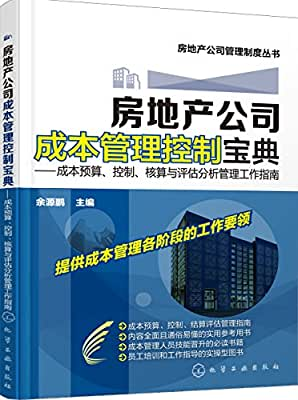 房地产公司成本管理控制宝典:成本预算、控制、核算与评估分析管理工作指南.pdf