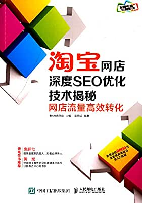 淘宝网店深度SEO优化技术揭秘:网店流量高效转化.pdf