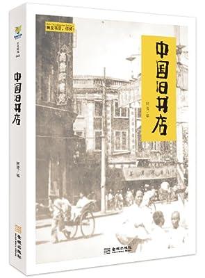 中国旧书店.pdf