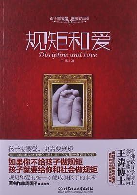 规矩和爱.pdf
