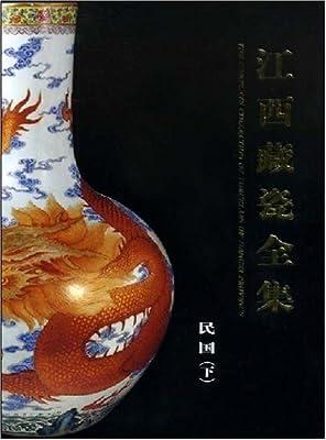 江西藏瓷全集:民国.pdf