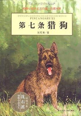 动物小说大王沈石溪品藏书系:第七条猎狗.pdf