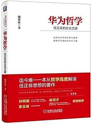 华为哲学:任正非的企业之道.pdf