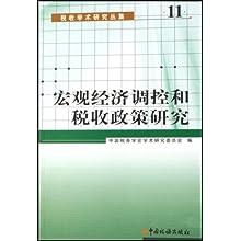 税收可以对宏观经济进行总量调节_税收手抄报