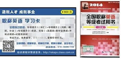 2014 全国职称英语等级考试 职称英语学习卡 全程保过班 考试不过,免费重学.pdf