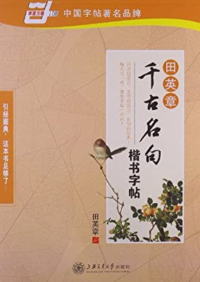 华夏万卷:田英章千古名句楷书字帖.pdf