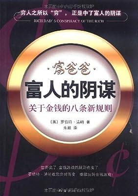 富爸爸•富人的阴谋:关于金钱的八条新规则.pdf