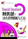企业部门管理全程指南系列--财务部:10大管理模板与工具.pdf