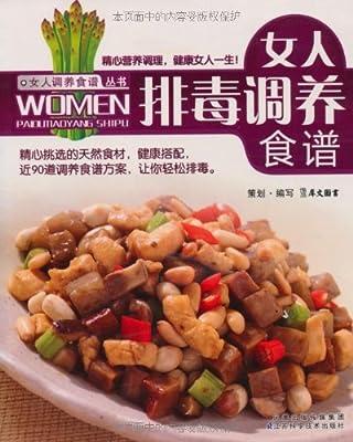 女人排毒调养食谱.pdf
