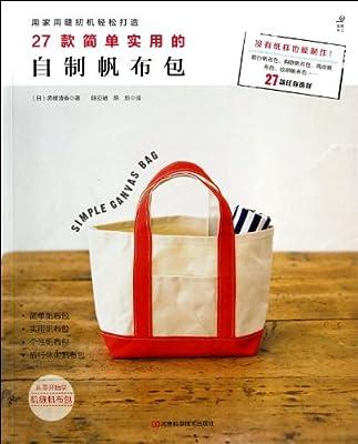 27款简单实用的自制帆布包.pdf
