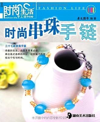 时尚生活手工坊丛书1:时尚串珠手链.pdf