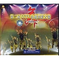 第二届CCTV电视舞蹈大赛 专业组2
